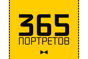 Дизайн фотопроекта «365 портретов»