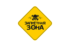 Продвижение Лазертаг-клуба «Запретная Зона»