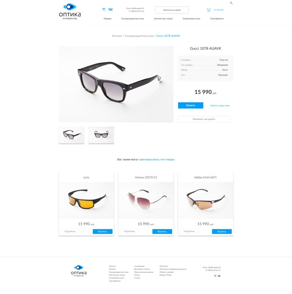 item page